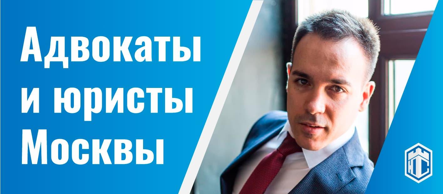 Адвокаты и юристы Москвы фото