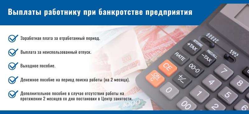 какие выплаты обязательно положены работникам при банкротстве предприятия фото