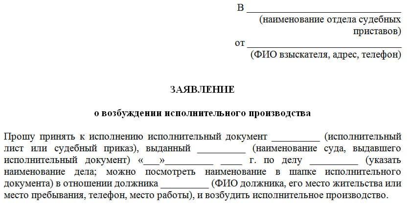 исполнительный лист судебные приставы по кредиту микрозайм быстро деньги вход в личный кабинет