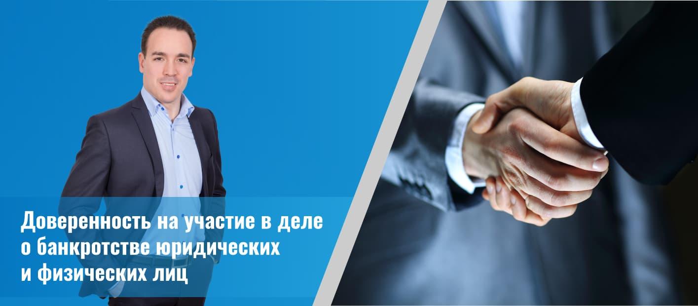 Доверенность на участие в деле о банкротстве юридических и физических лиц фото