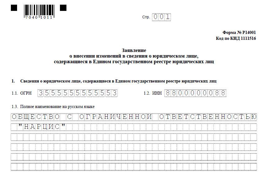 Образец заполнения формы Р14001 при смене юридического адреса в 2019 году фото