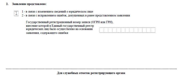 внести изменения в егрюл уточнение адреса