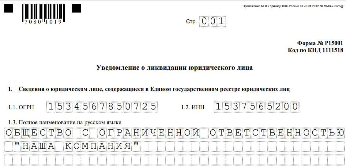 Пример письма в налоговую о приостановке ликвидации фото