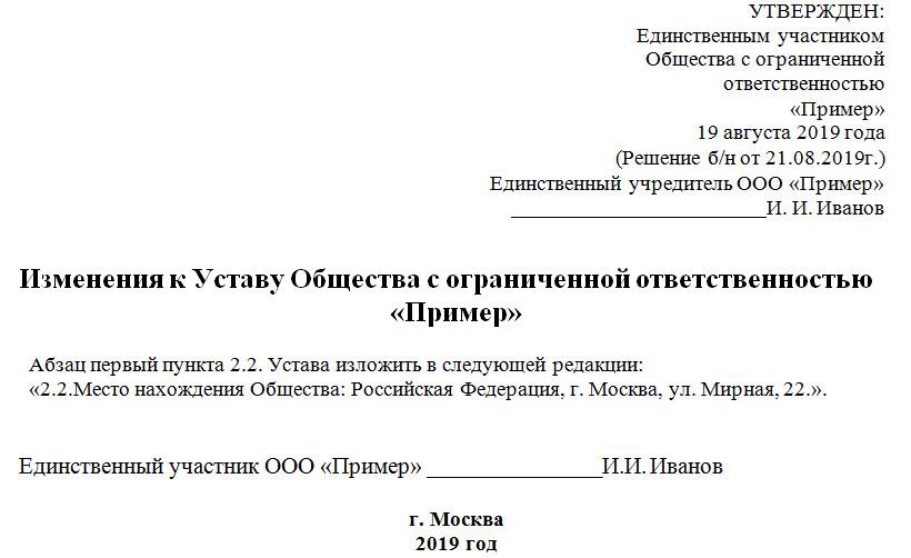 Образец приложения к Уставу о смене юридического адреса фото