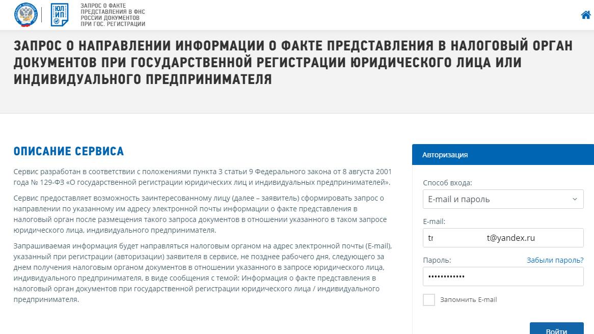Как проверить внесение изменений в ЕГРЮЛ на сайте налоговой фото