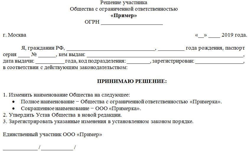 Решение о внесении изменений в учредительные документы юридического лица фото