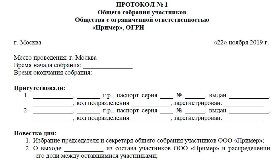 Протокол о выходе участника из ООО фото