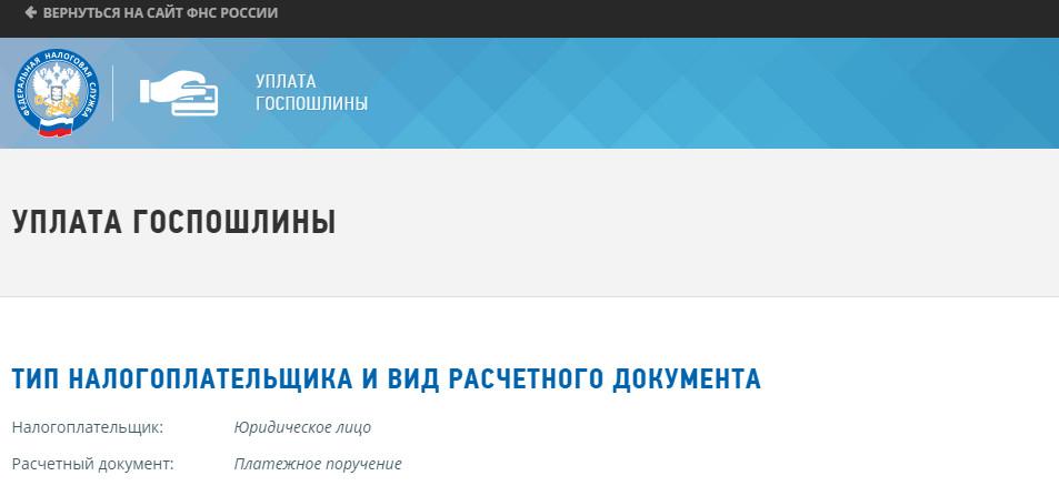 Квитанция на оплату госпошлины за смену юридического адреса фото