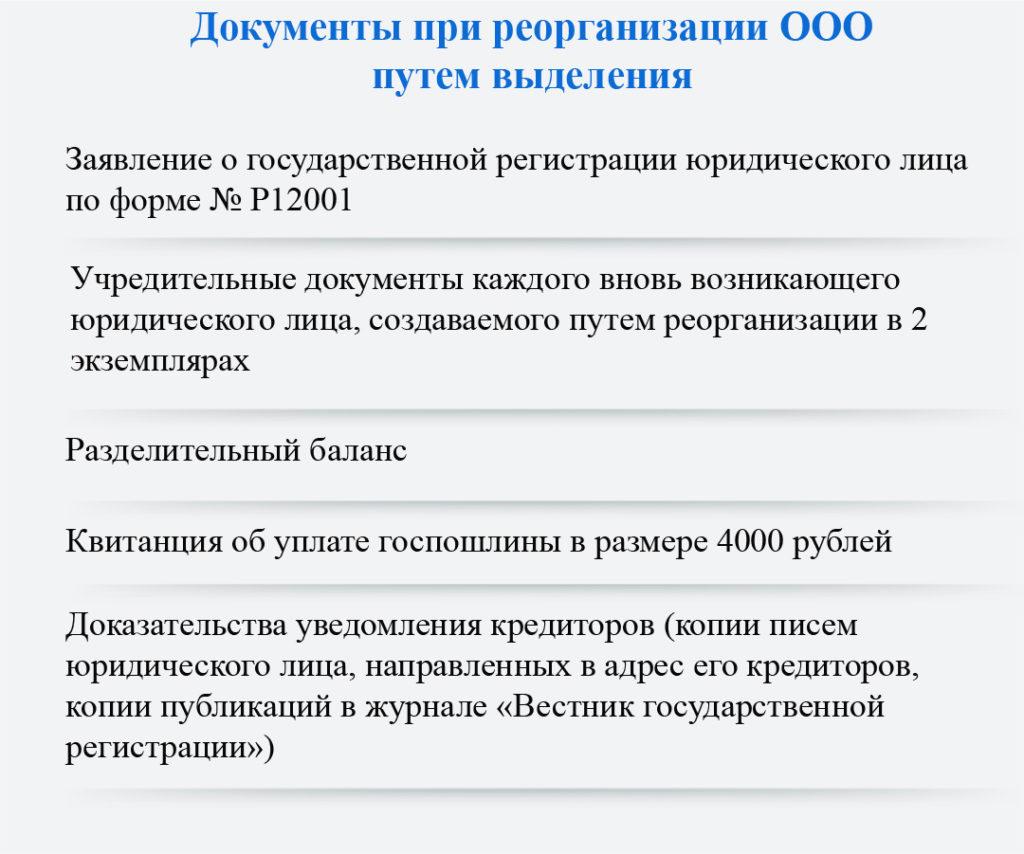 Пошаговая инструкция реорганизации ООО в форме выделения фото