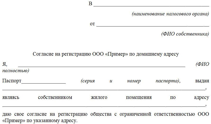 Образец согласия собственника на регистрацию ООО по домашнему адресу фото