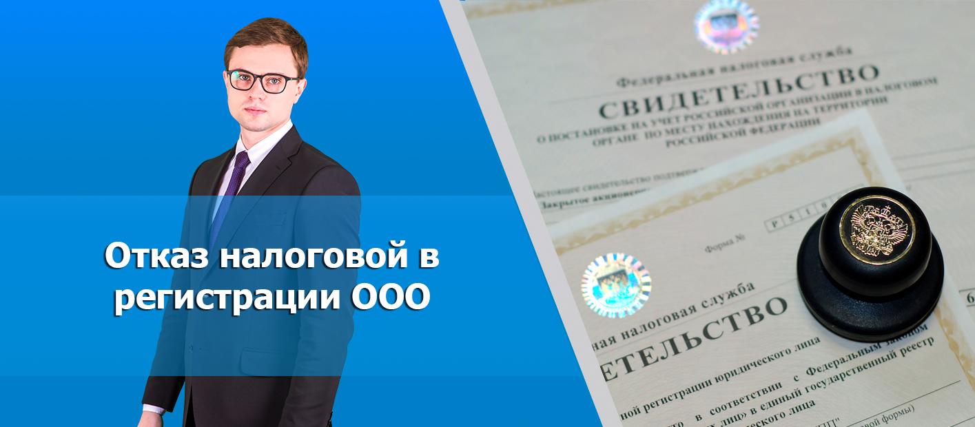 Отказ налоговой в регистрации ООО фото