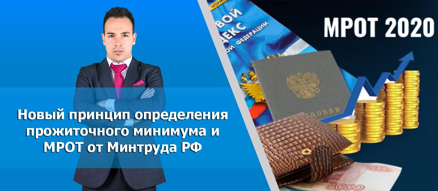 Новый принцип определения прожиточного минимума и МРОТ от Минтруда РФ фото