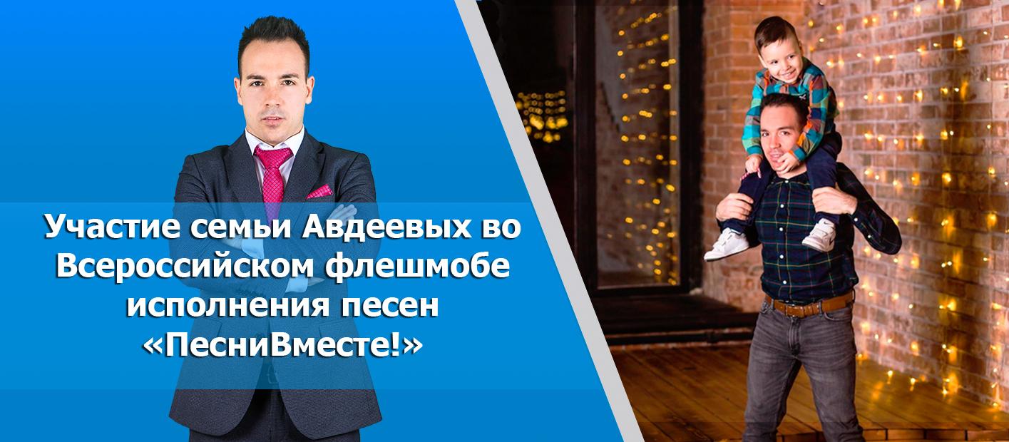 Участие семьи Авдеевых во Всероссийском флешмобе исполнения песен «ПесниВместе!» фото