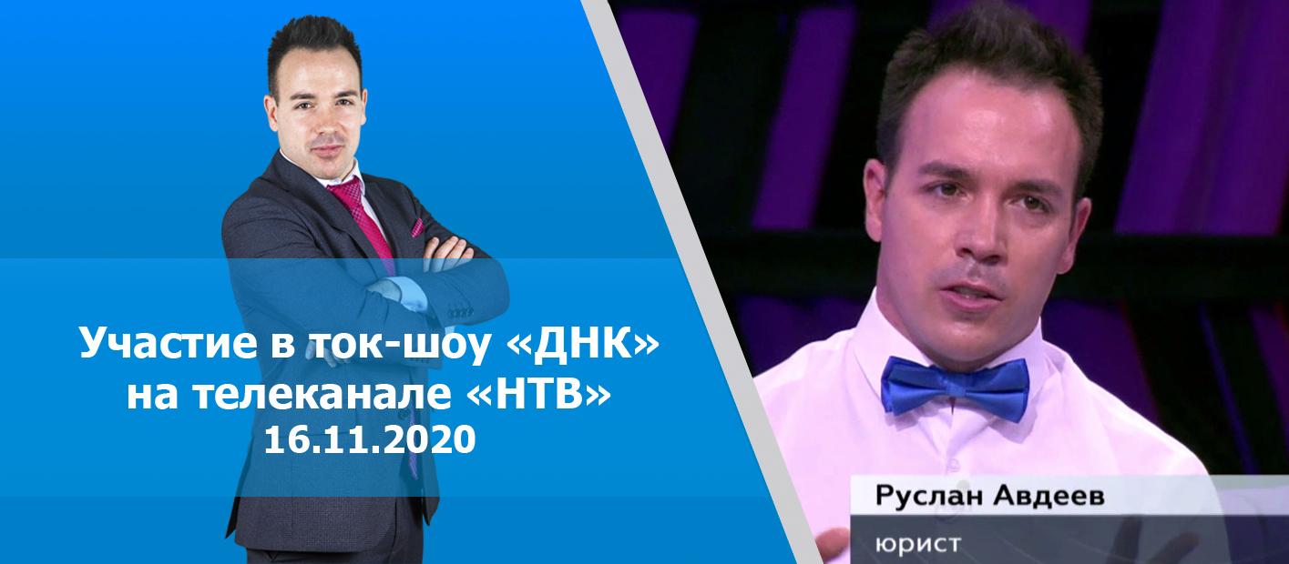 Руслан Авдеев на ток-шоу ДНК фото
