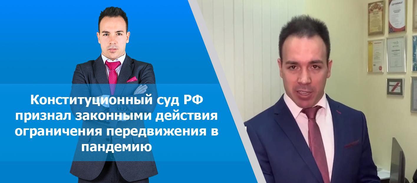 Конституционный суд РФ признал законными действия ограничения передвижения в пандемию фото
