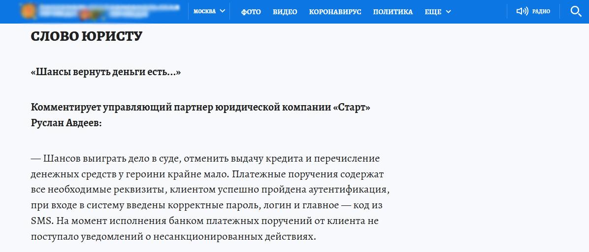 Комментарий управляющего партнера Авдеева Р.С. Комсомольской правде фото