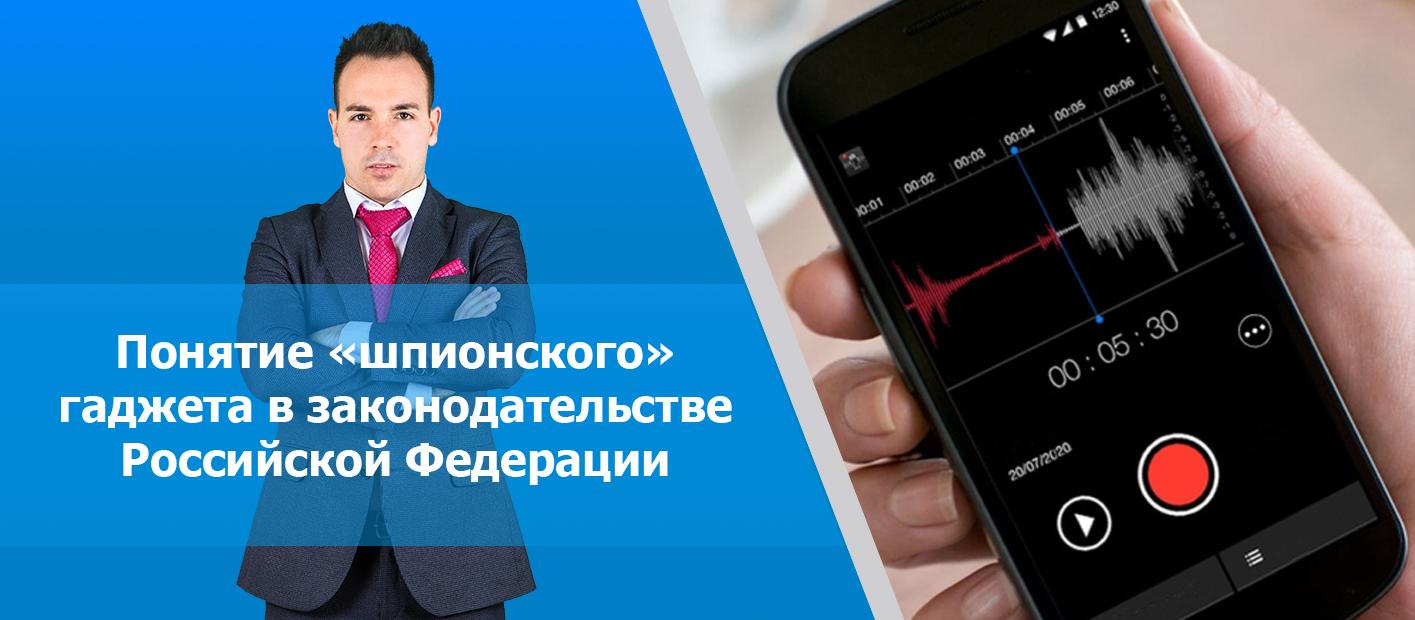 Понятие «шпионского» гаджета в законодательстве Российской Федерации фото