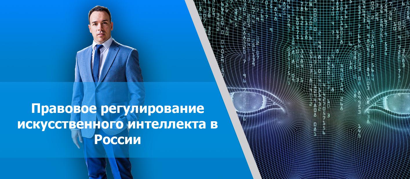 Правовое регулирование искусственного интеллекта в России фото