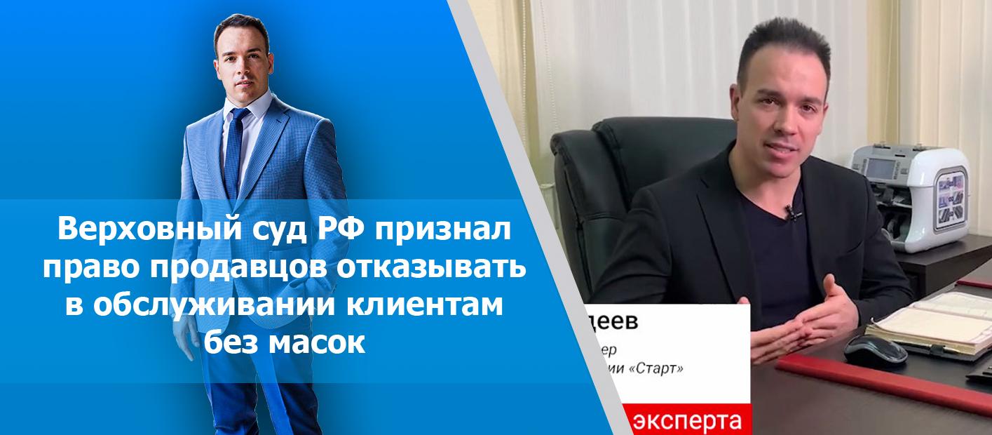 Верховный суд РФ признал право продавцов отказывать в обслуживании клиентам без масок фото