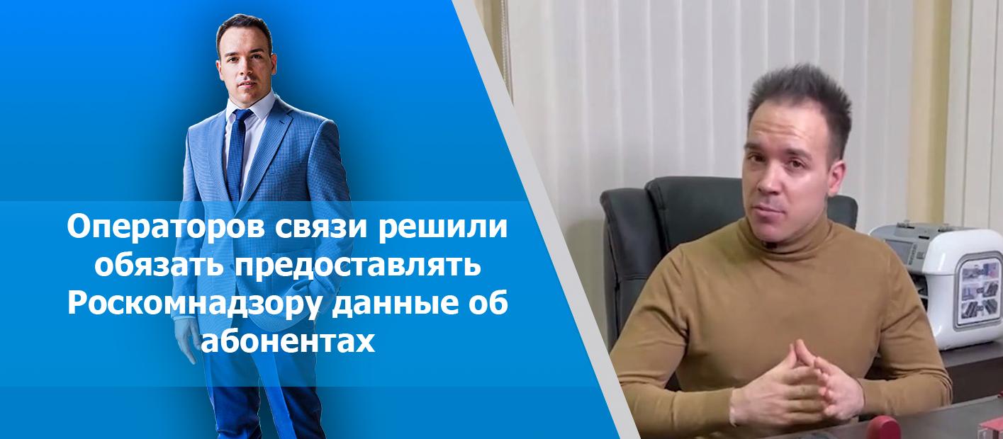 Операторов связи решили обязать предоставлять Роскомнадзору данные об абонентах фото