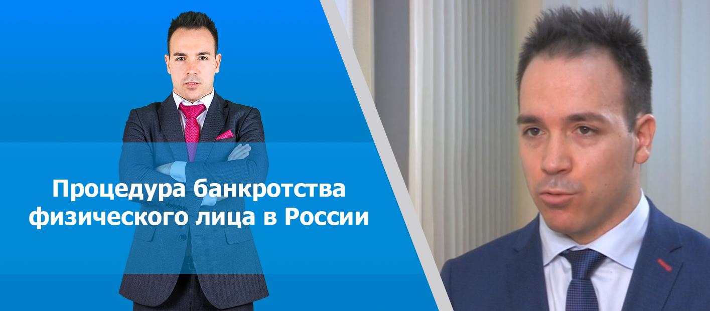 Процедура банкротства физического лица в России фото