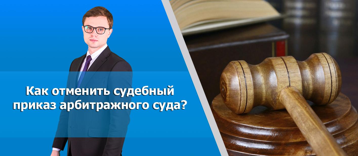 Как отменить судебный приказ арбитражного суда фото