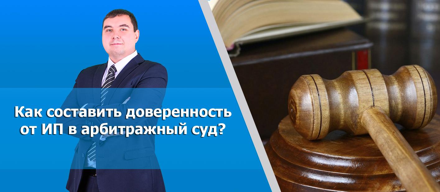 Как составить доверенность от ИП в арбитражный суд фото